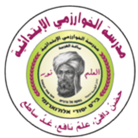 בית הספר אלח'וארזמי, באקה אל-גרביה