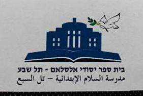 בית הספר אלסלאם